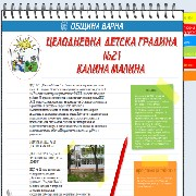 ЦДГ 21 Калина Малина