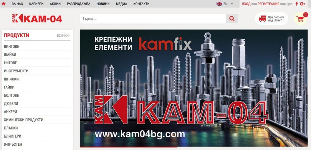 Крепежни елементи от KAM-04
