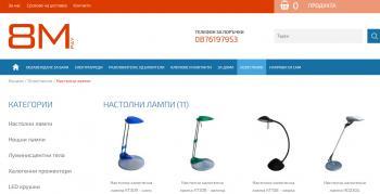 Онлайн магазин за битова техника 8Mpay