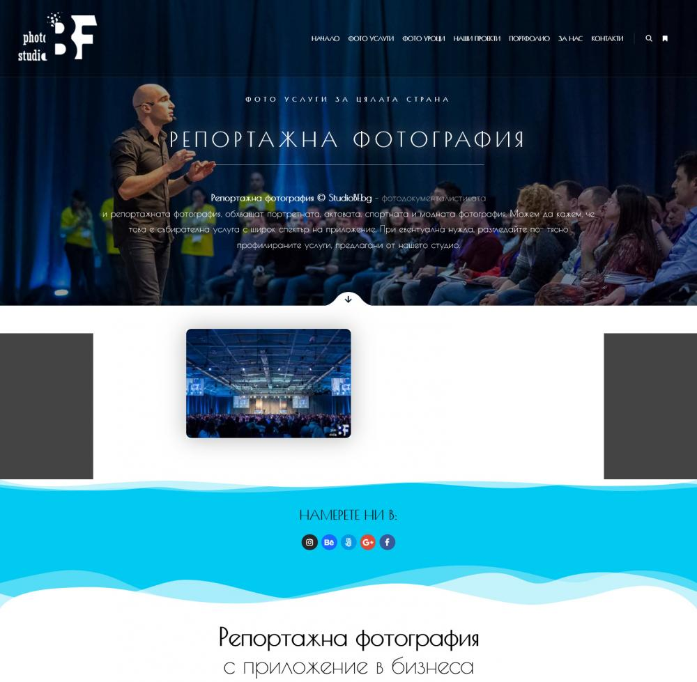 СтудиоБФ