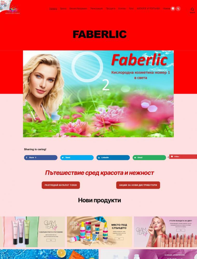 Faberlic Севлиево