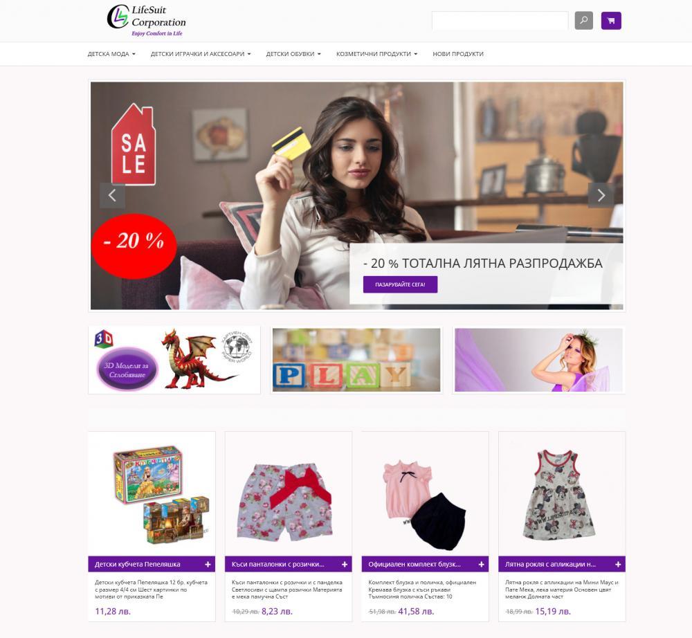 LifeSuit - Онлайн магазин за детски дрешки и играчки и козметика
