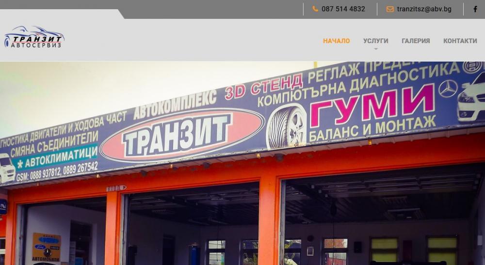 Автосервиз Транзит