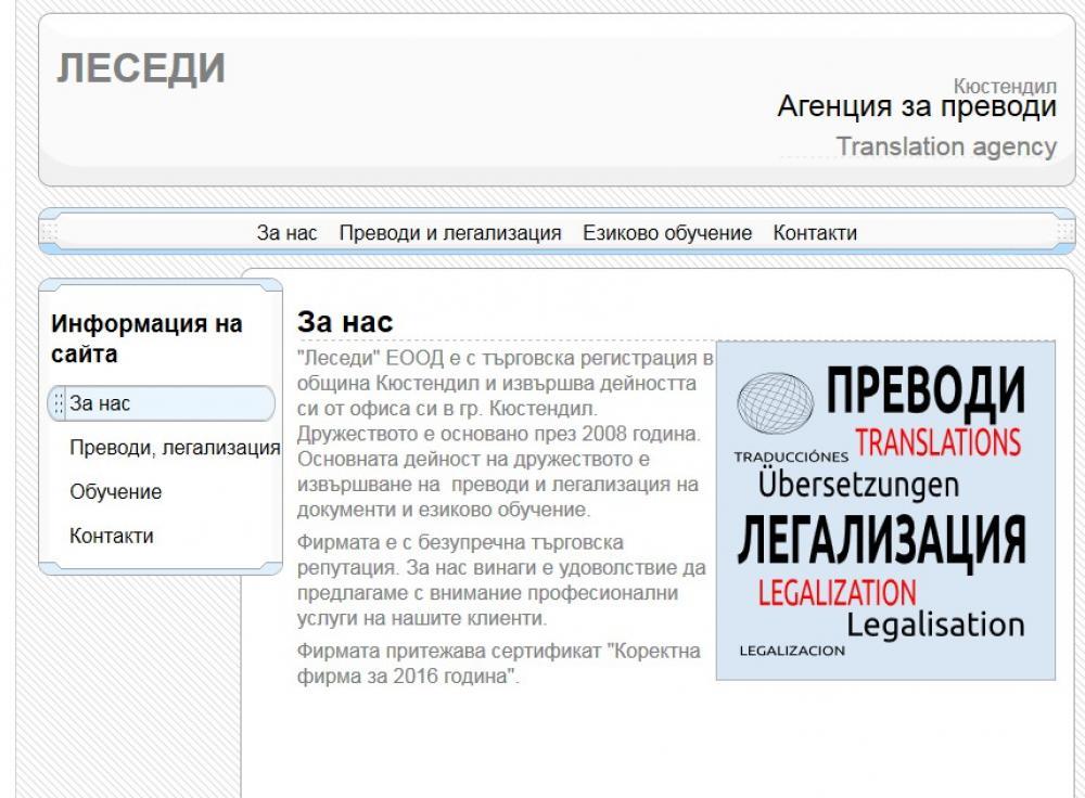 Преводи и легализация - АГЕНЦИЯ ЗА ПРЕВОДИ ЛЕСЕДИ