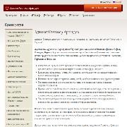 Правни услуги - Адвокатско дружество 'Арнаудов и Узунова'