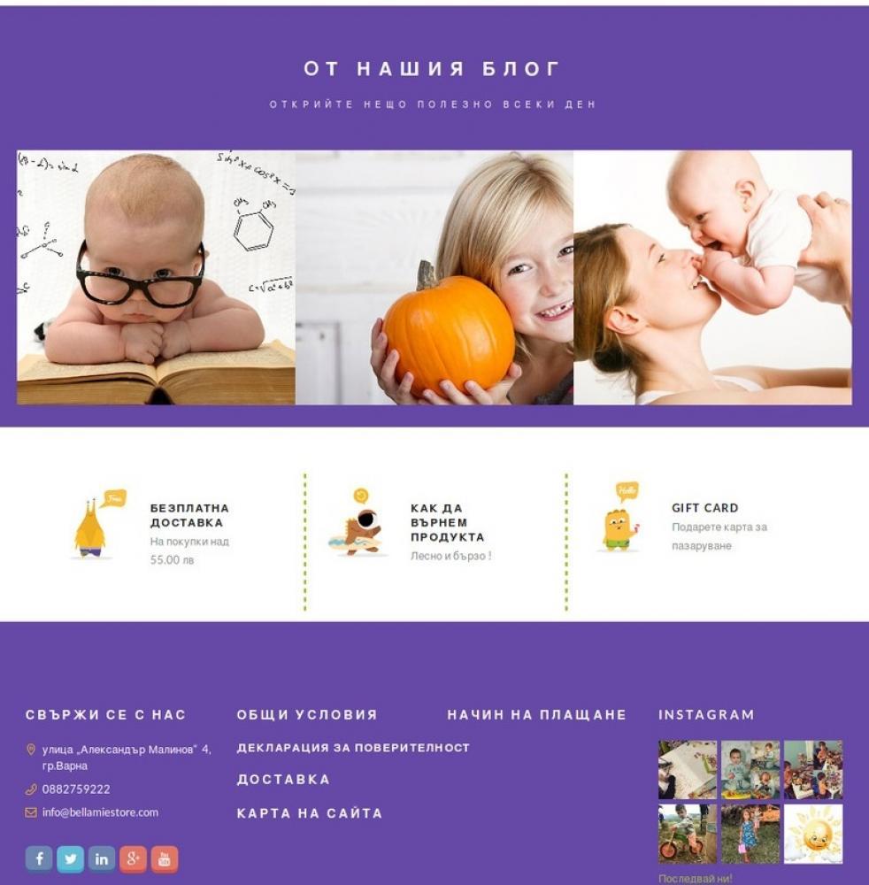 Онлайн търговия - Белами Стор - Магазин за детски играчки