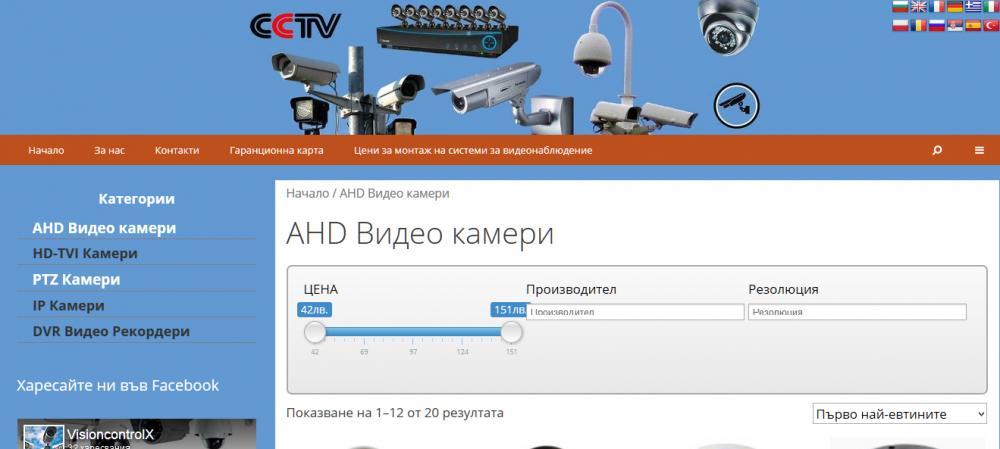 Видео контрол и наблюдение - ВижънконтролХ