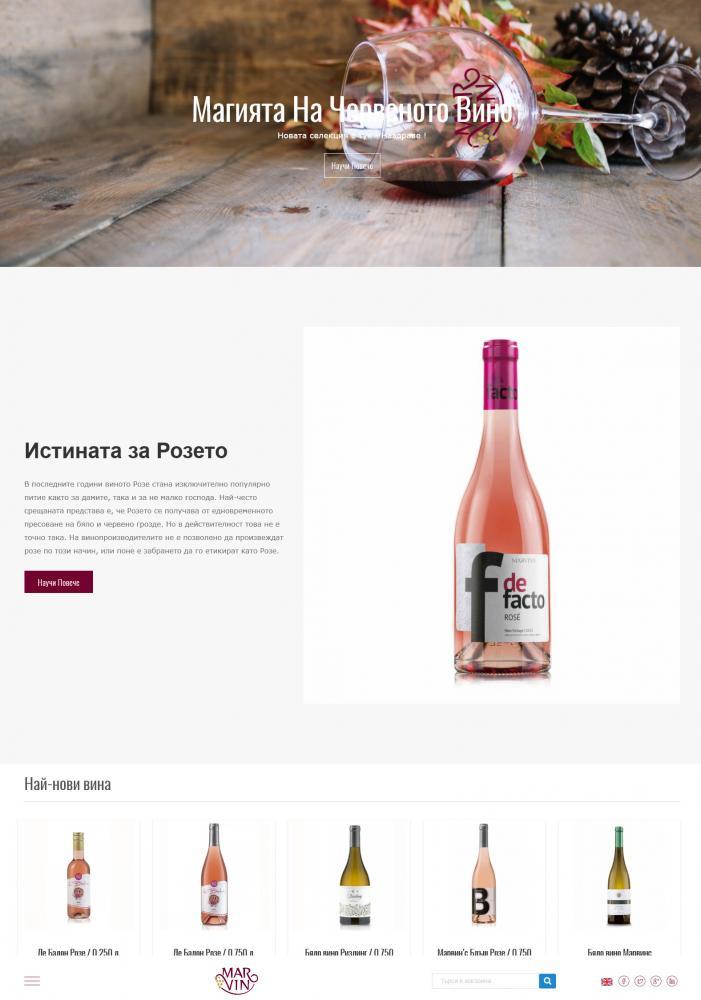 Винарска изба - шато 'Марвин'