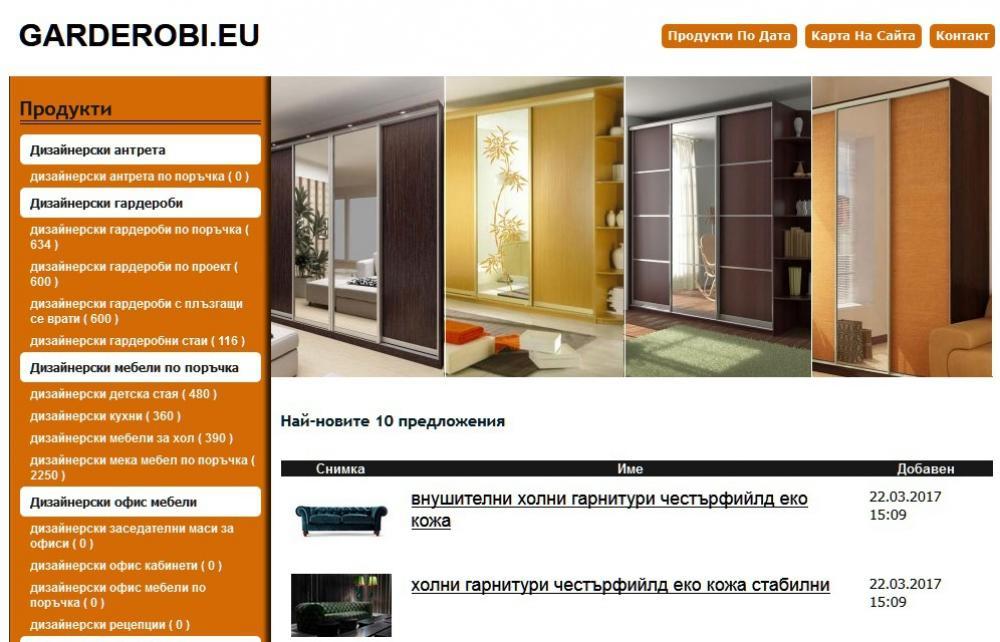 Мебели и обзавеждане - Гардероби София