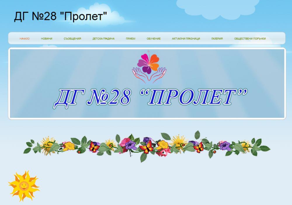 Детски градини - ДГ №28 Пролет