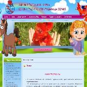 Детски градини - ОДГ 9 Ален Мак