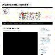 Детски градини - ОДЗ 16 Българче