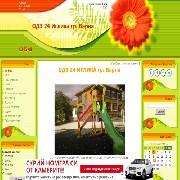 Детски градини - ОДЗ 24 Иглика