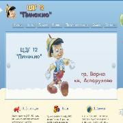 Детски градини - ЦДГ 12 Пинокио