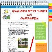 Детски градини - ЦДГ 21 Калина Малина
