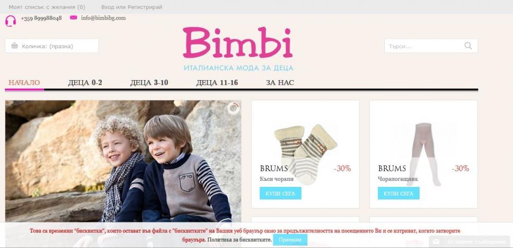 Магазини за дрехи и обувки - Детски дрехи от Италия | Онлайн детски магазин Bimbi