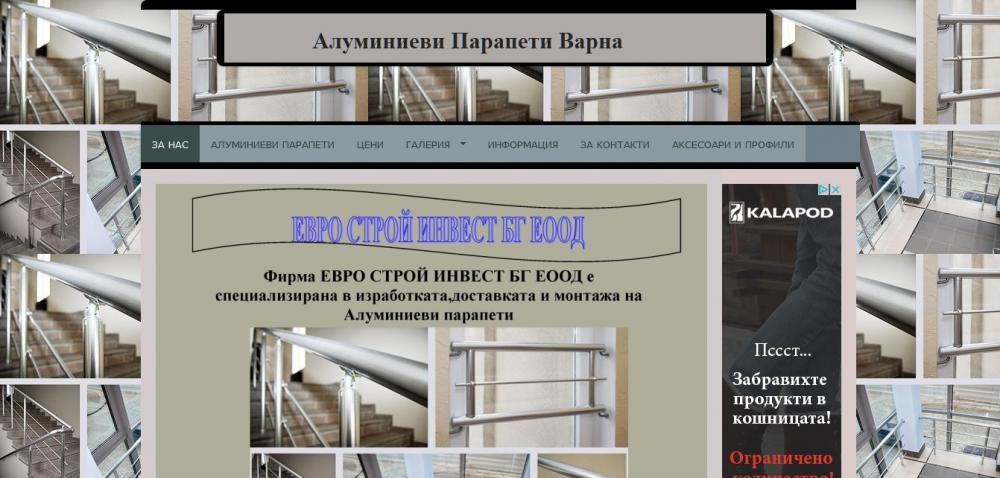 Алуминиеви парапети и конструкции - ЕВРО СТРОЙ ИНВЕСТ БГ ЕООД