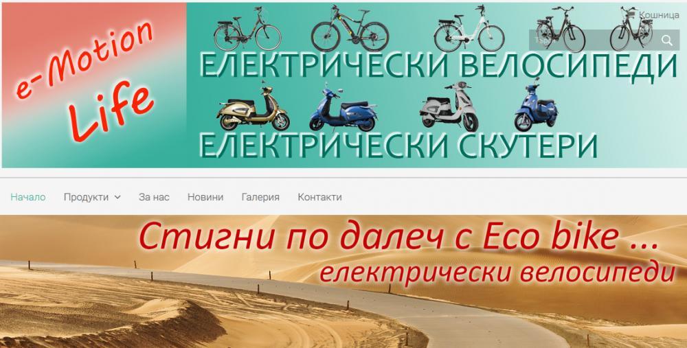 Велосипеди и скутери - Електрически велосипеди и скутери Варна
