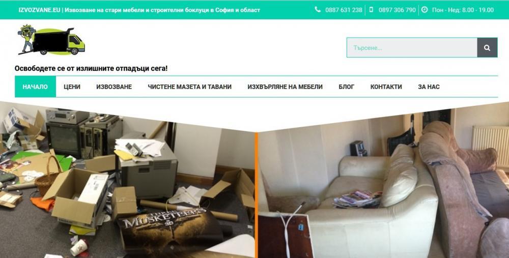 Извозване на стари мебели, битови и строителни отпадъци в София