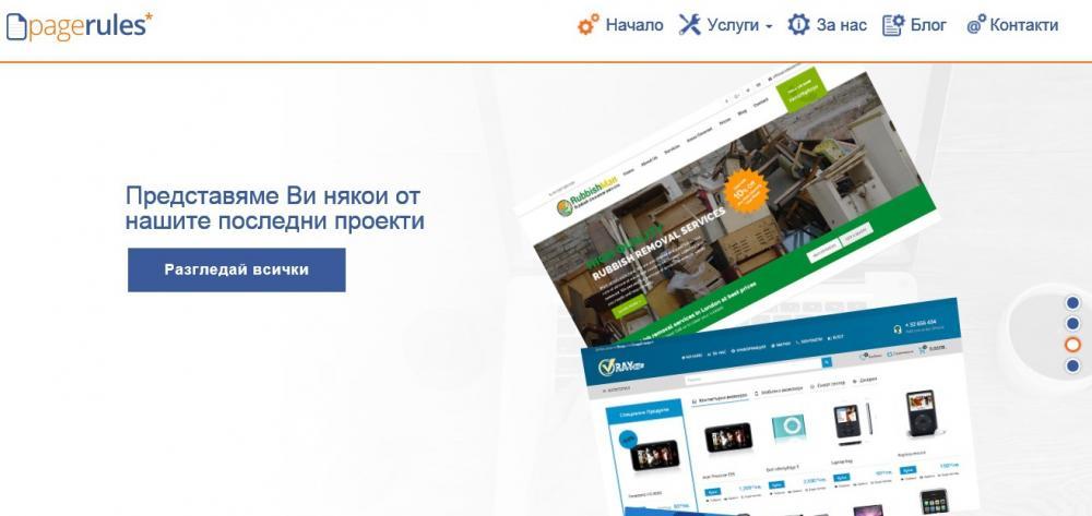 Уеб дизайн - Изработка на сайтове