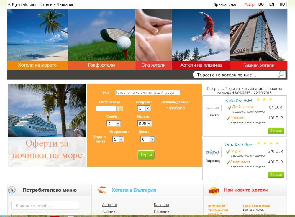 Изработка на сайт и магазин от WebSiteMaker.eu