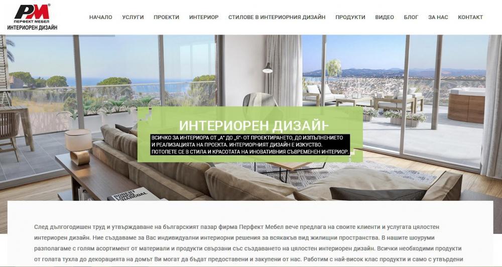 Мебели и обзавеждане - Интериор