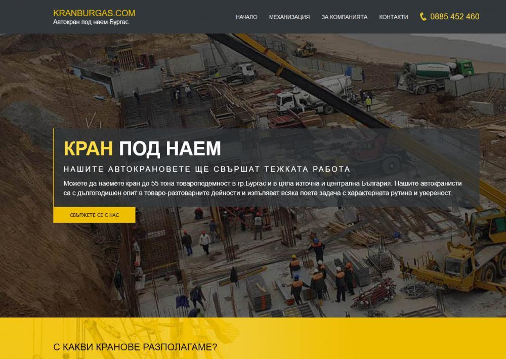 Строителни фирми - Кран Бургас