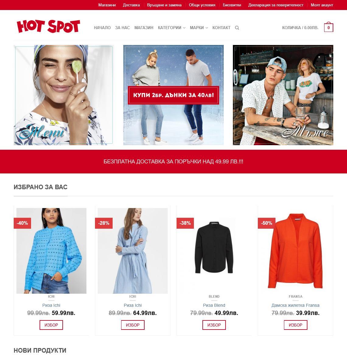 Магазин за дрехи и мода HotSpot - Сливен