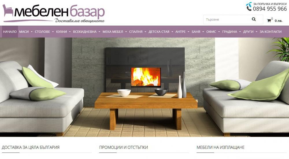 Мебелни магазини - Мебелен Базар ООД