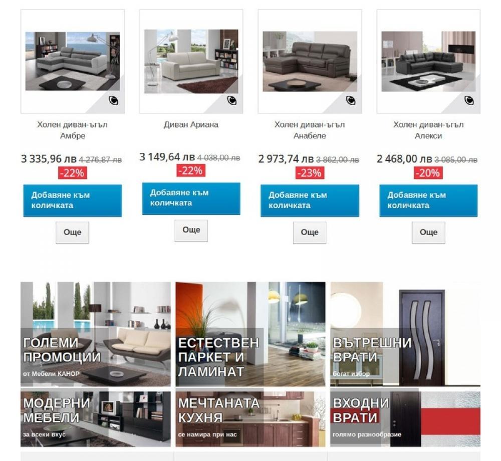 Мебели и обзавеждане - Мебели Канор