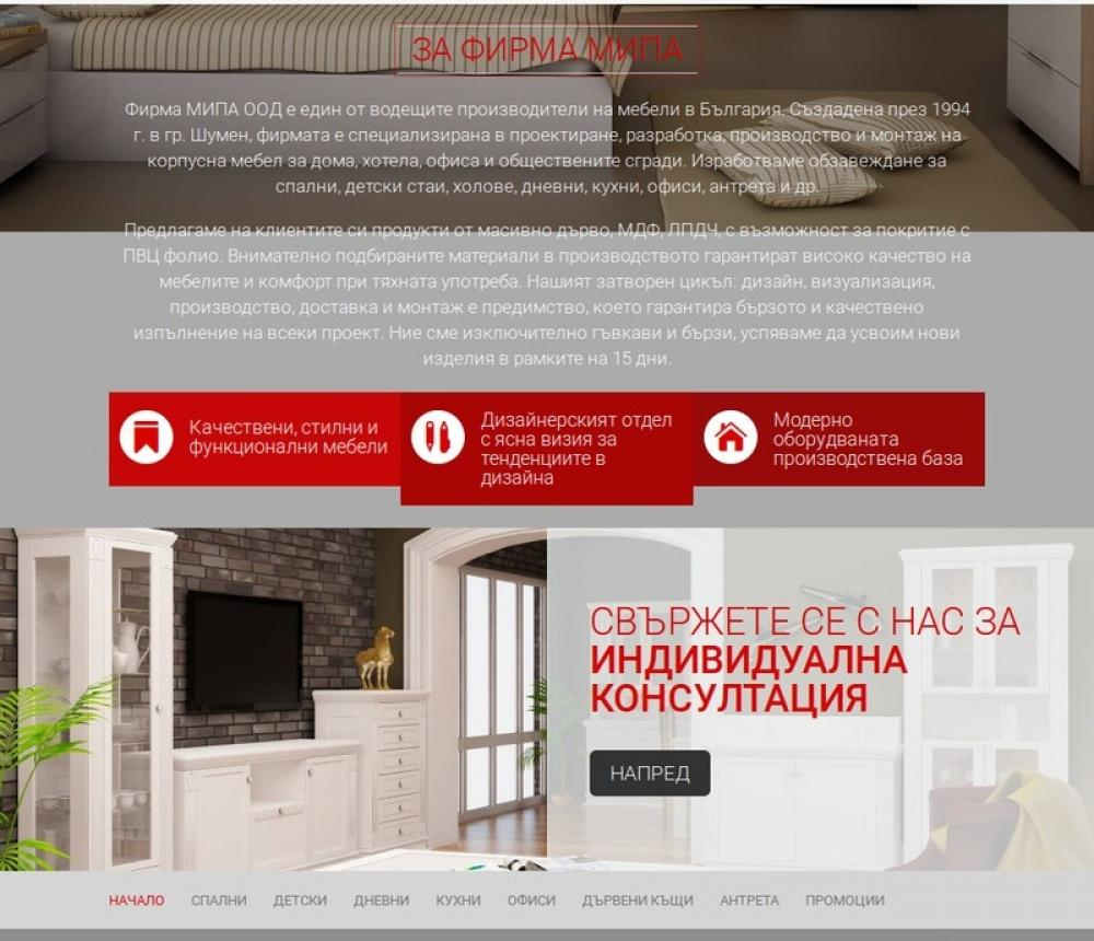 Мебели и обзавеждане - Мебелна къща МИПА ООД