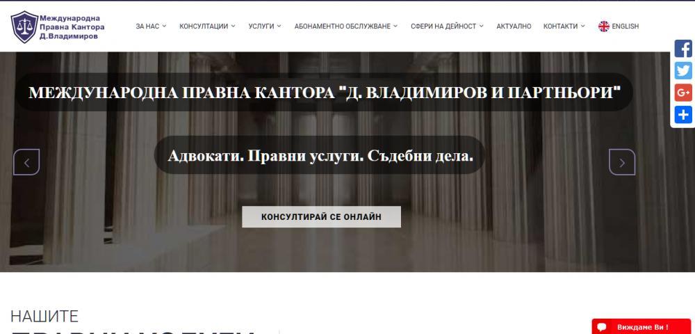 Правни услуги - Международна правна кантора Д. Владимиров и Партньори