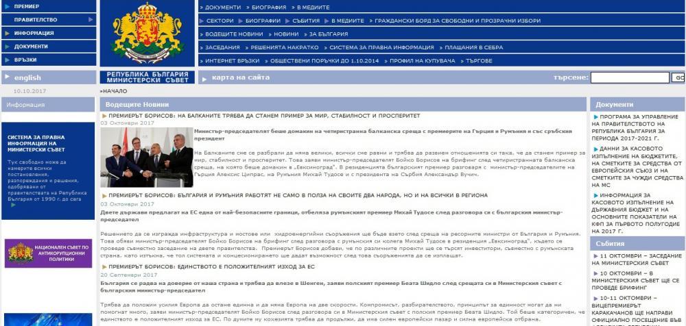 Министерства - Министерски съвет на Република България