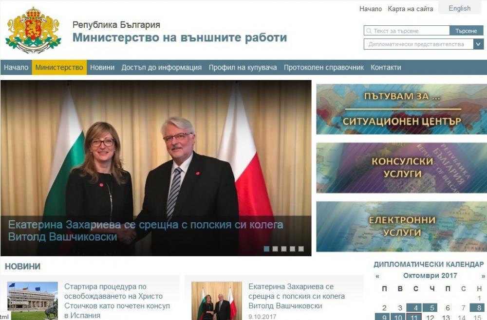 Министерства - Министерство на външните работи на Република България