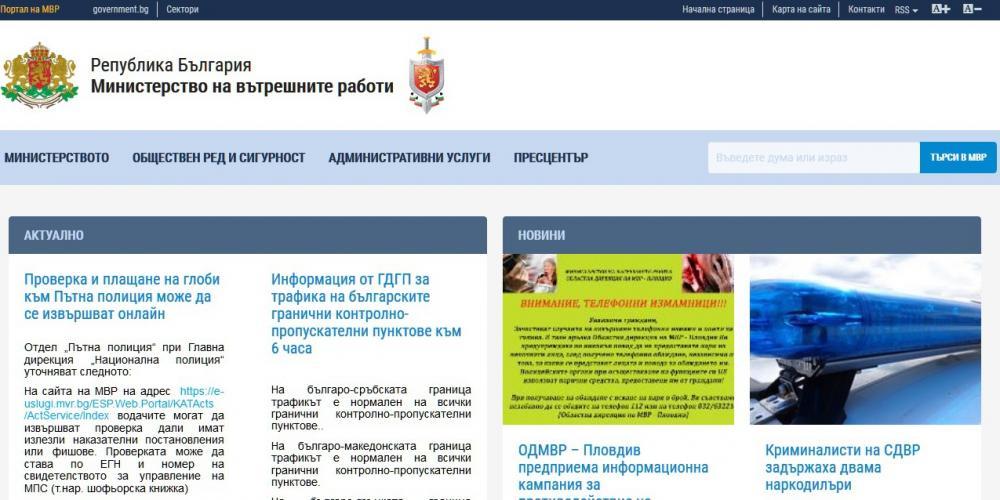 Министерства - Министерство на вътрешните работи на Република България