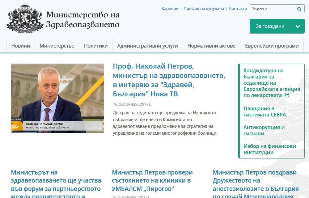 Министерства - Министерство на здравеопазването на Република България