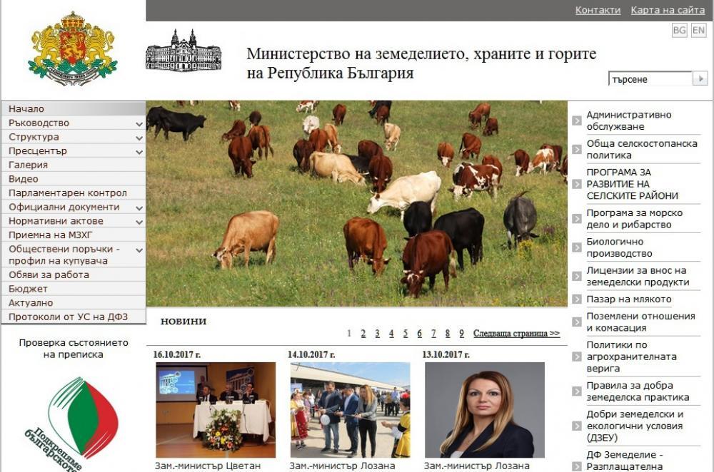 Министерства - Министерство на земеделието и храните на Република България