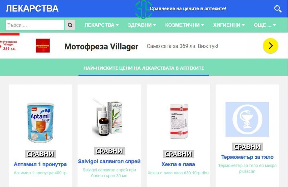 Аптеки - Най-ниските цени на лекарствата в аптеките