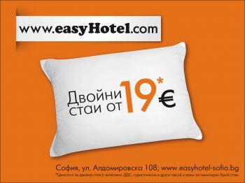 Хотели - Нискобюджетен хотел - easyHotel Sofia - Low Cost - евтини нощувки