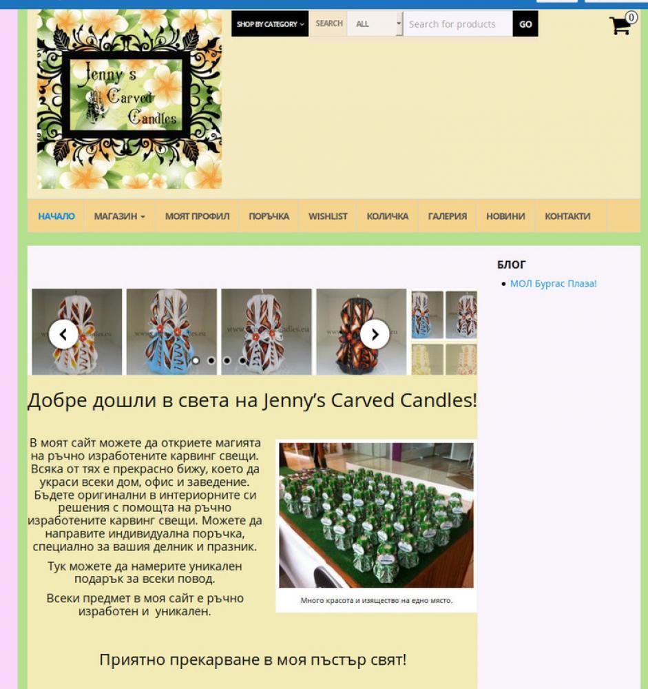 Онлайн търговия - Онлайн магазин за свещи