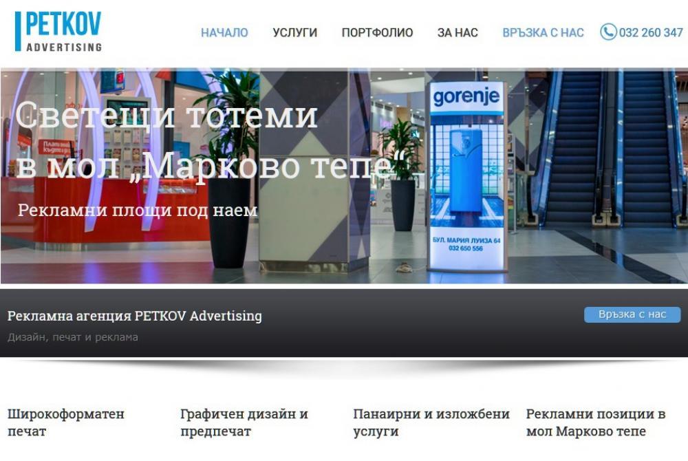 Реклама и печат - Петков Адвъртайзинг