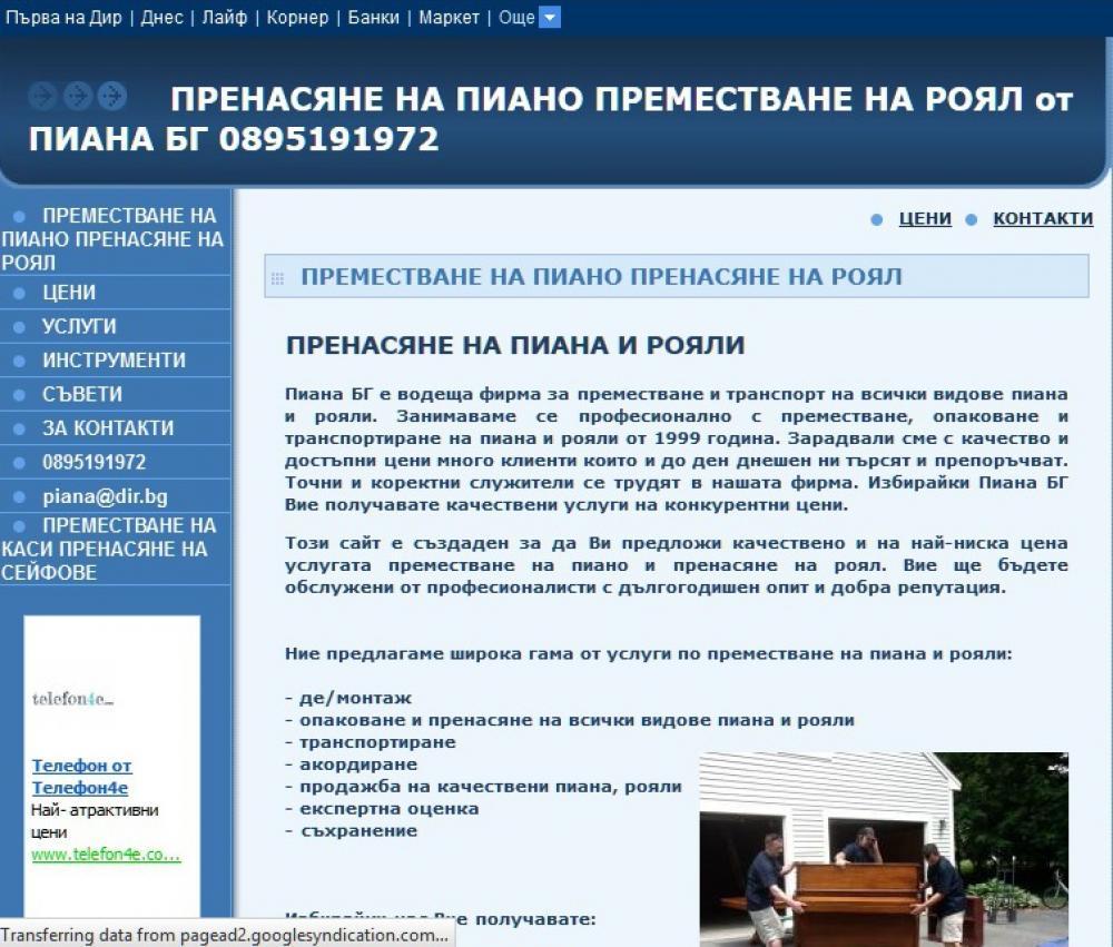 Транспортни услуги,  Логистика - Пиана БГ