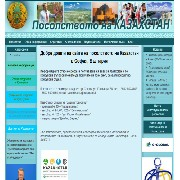 Посолства - Посолство на Казахстан