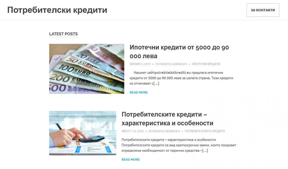 Банки и Финасови институции - Потребителски кредити