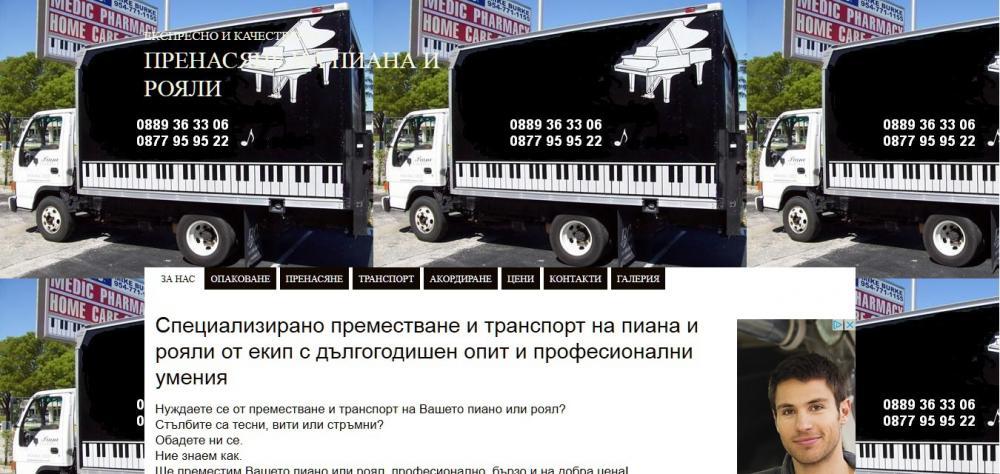 Транспортни услуги,  Логистика - Пренасяне на пиана и рояли
