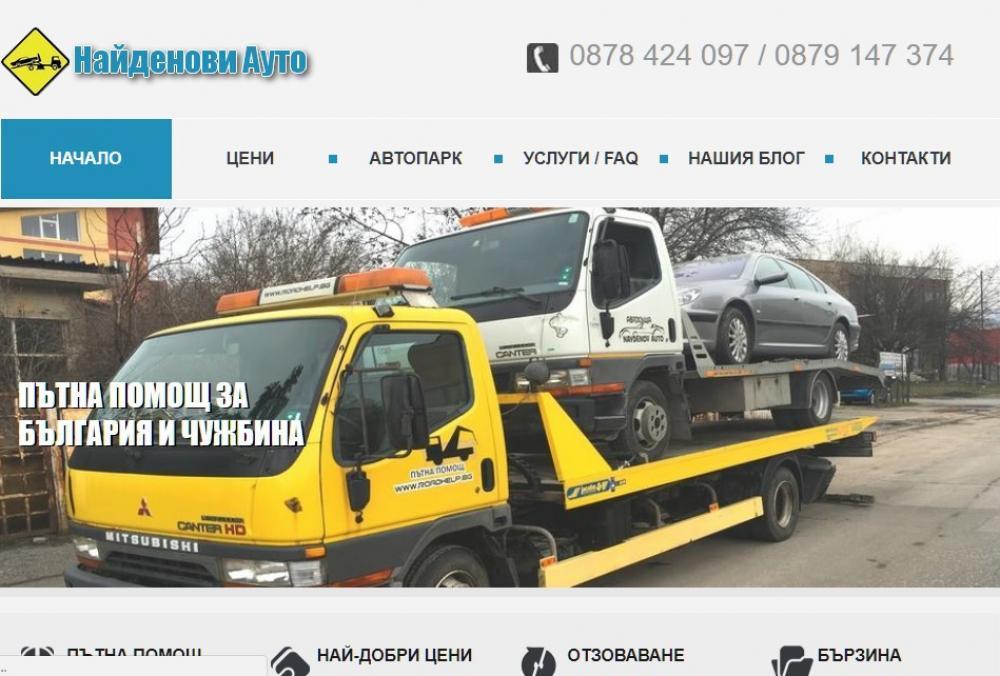 Пътна помощ - Пътна помощ Найденови Ауто ЕООД