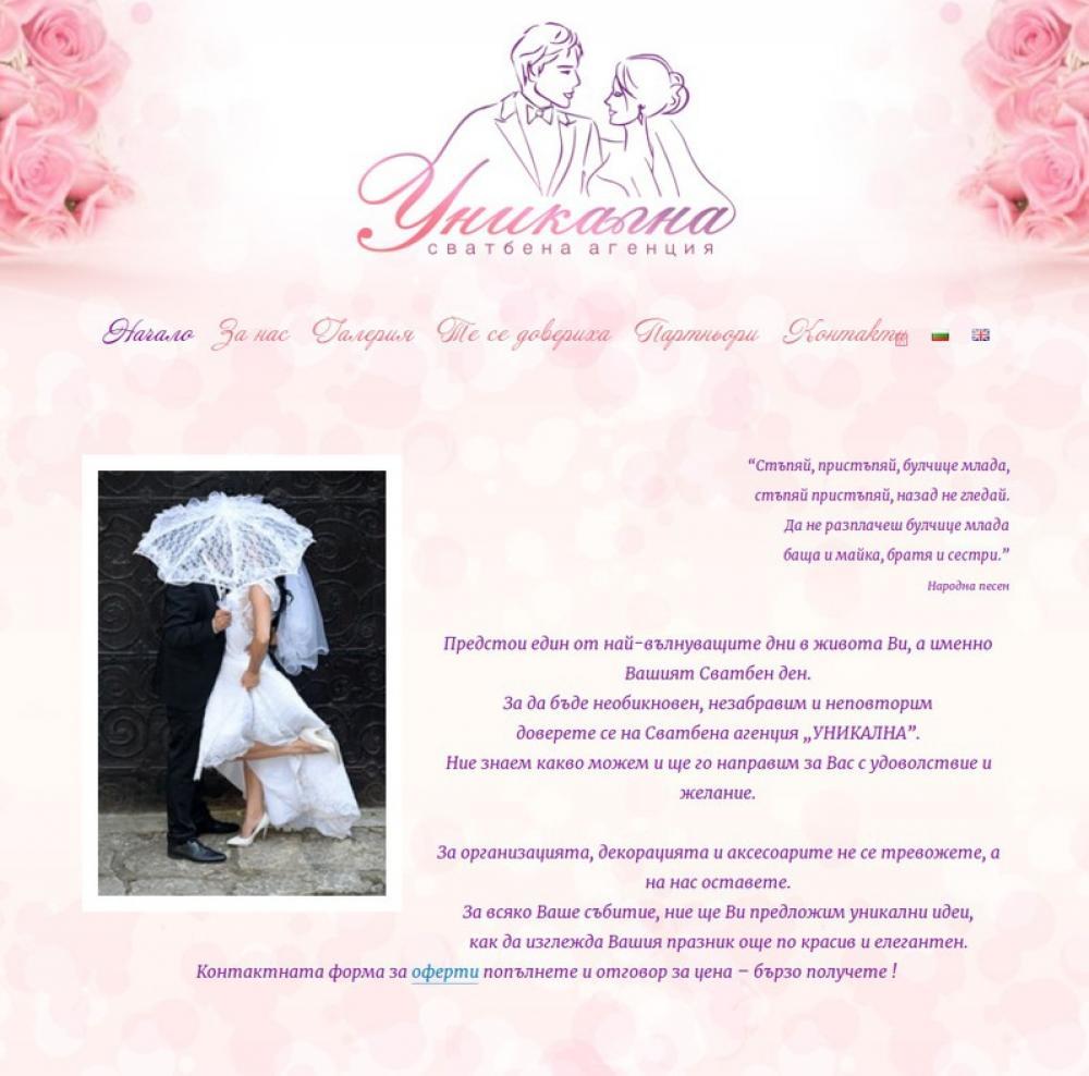 Сватбени и парти агенции - Сватбена агенция Уникална