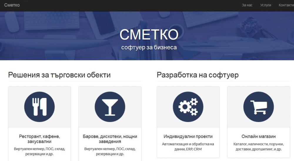 Софтуер - Сметко