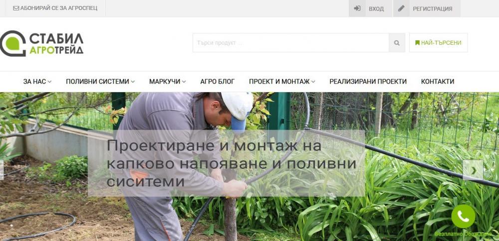 Земеделие и животновъдство - Стабил Агро Трейд