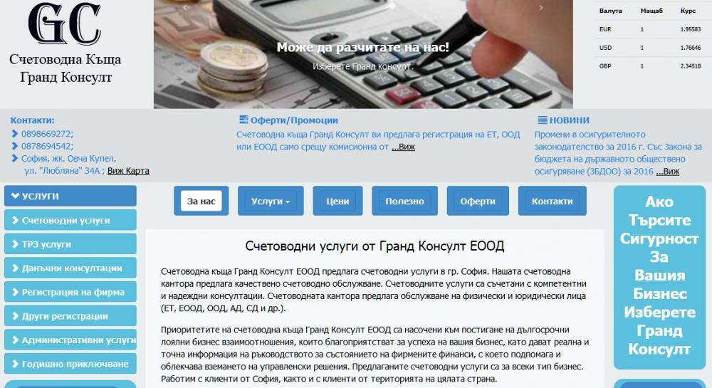 Счетоводни услуги - Счетоводна къща Гранд Консулт София